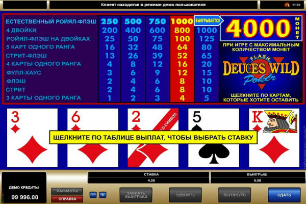 deuces wild poker kostenlos spielen